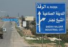 مناطق صنعتی سوریه