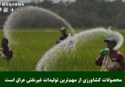 کمک ایران به رونق کشاورزی عراق
