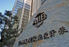 بانک زیرساخت آسیا
