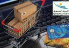 راهاندازی فروشگاه اینترنتی در سوریه با همکاری شرکت پست