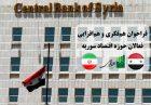 فراخوان همفکری و هم افزایی فعالان حوزه اقتصاد سوریه