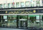 سازمان امور مالیاتی نقص های نظام مالیاتی ایران