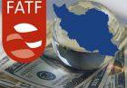 همکاری با FATF برای خروج از لیست سیاه