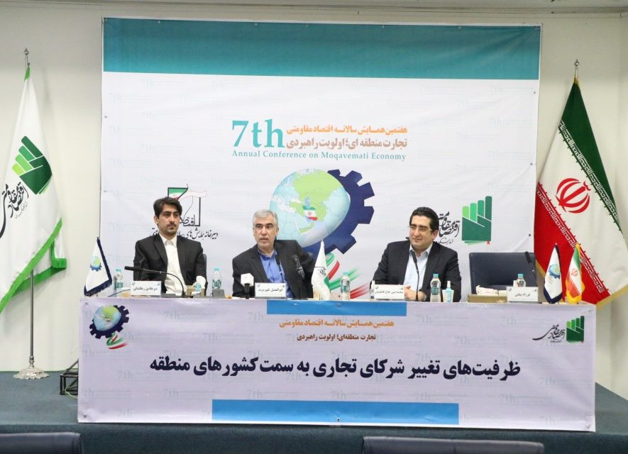 نشست ظرفیت مبادله با کشورهای منطقه