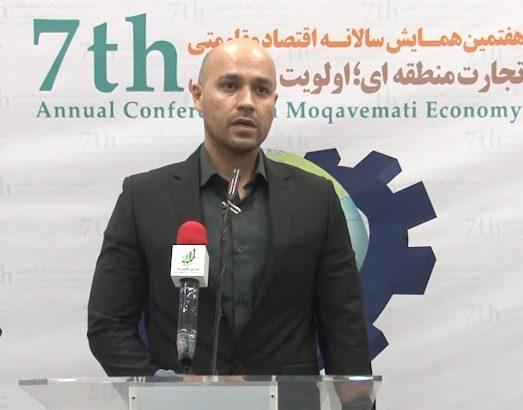 تجارت منطقهای تجارت خارجی هفتمین همایش سالانه اقتصاد مقاومتی