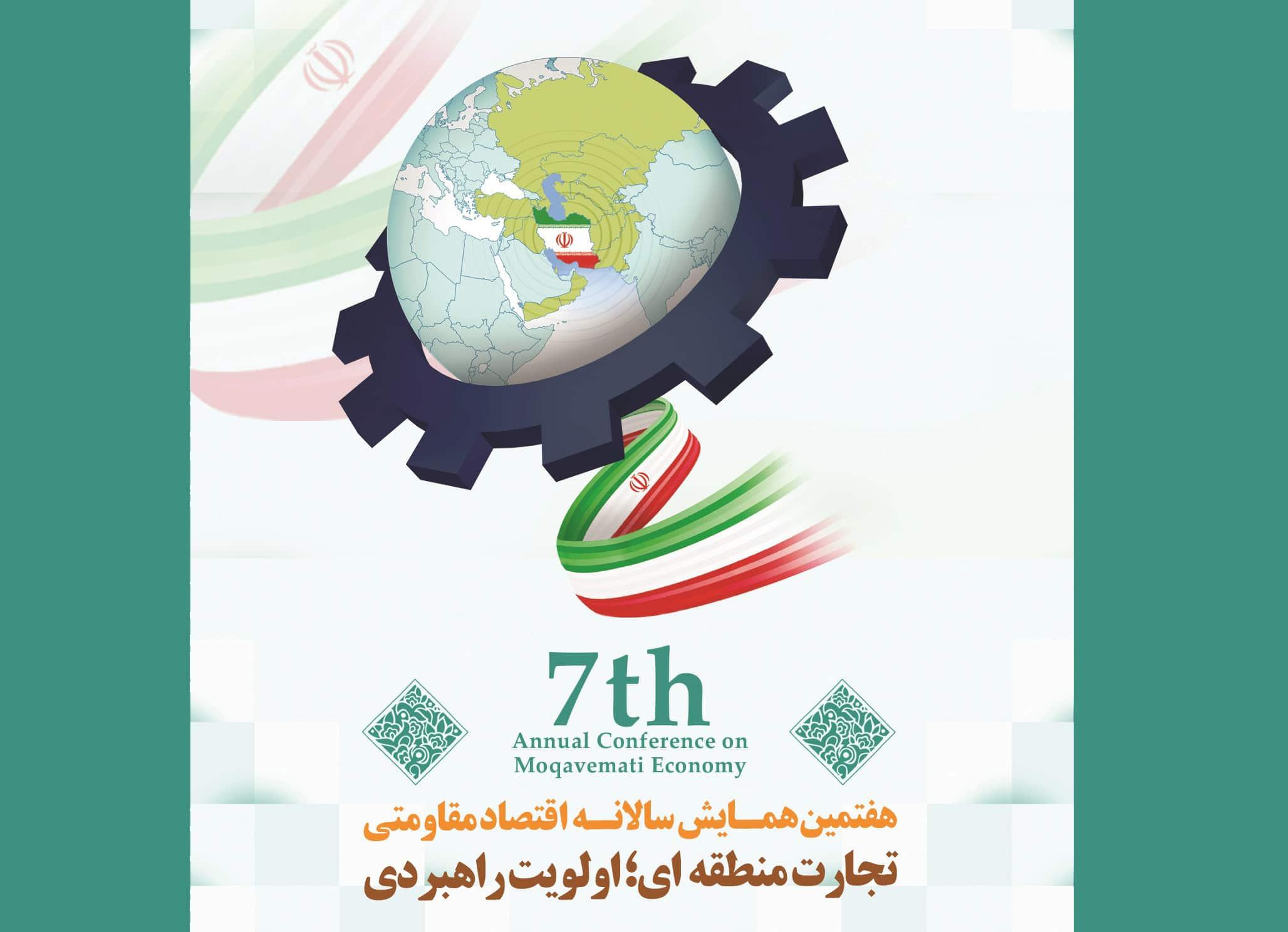 هفتمین همایش سالانه اقتصاد مقاومتی تجارت منطقهای اولویت راهبردی