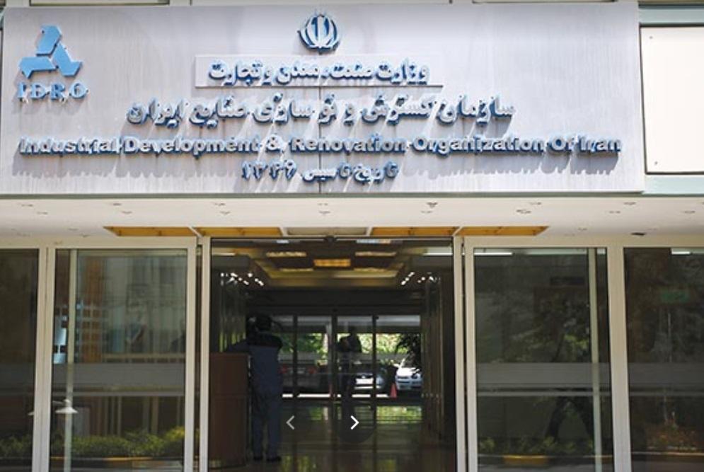 سازمان گسترش و نوسازی صنایع ایران - ایدرو